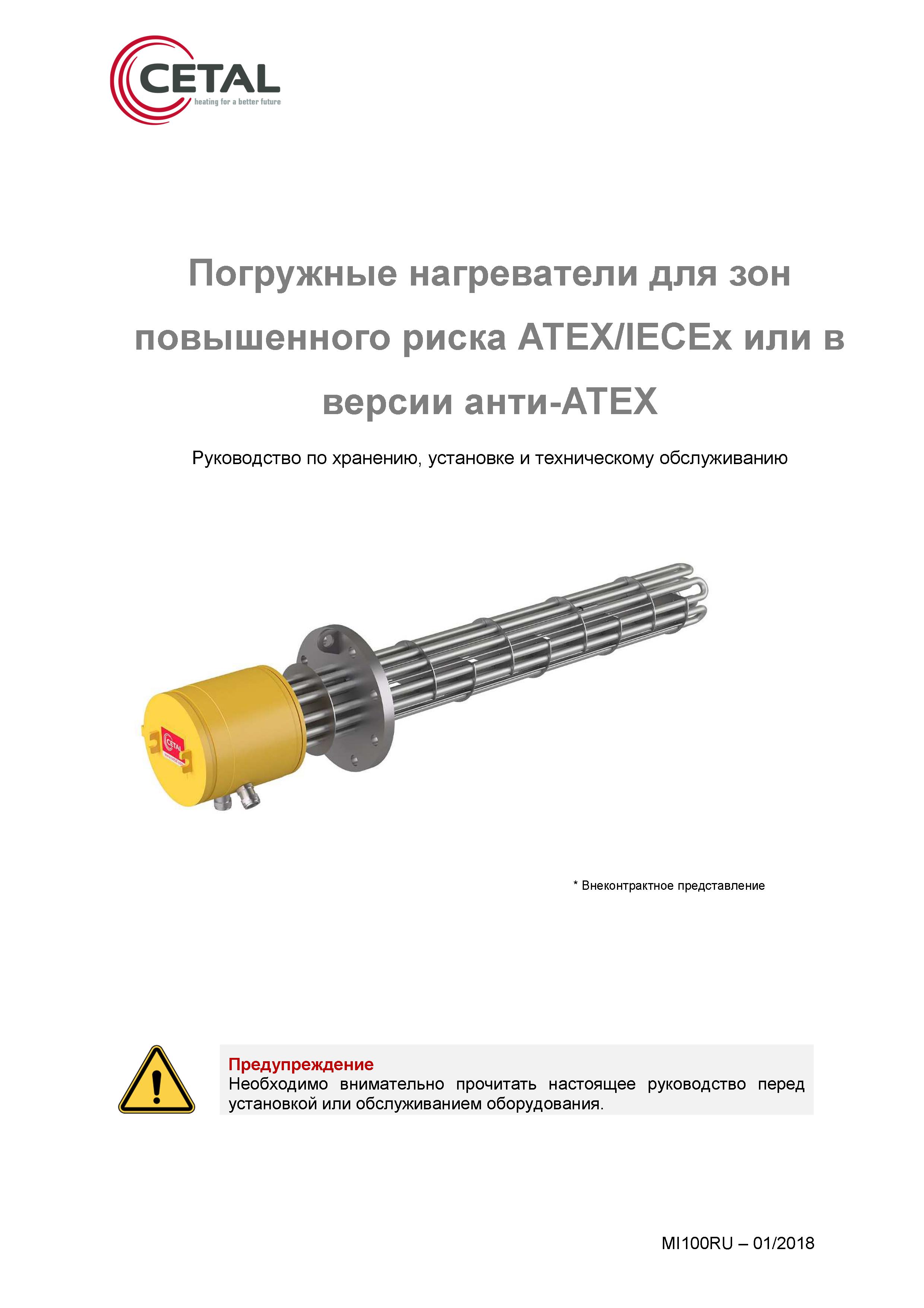 Погружные нагреватели для зон повышенного риска ATEX/IECEx или в версии анти-ATEX